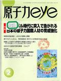 原子力eye