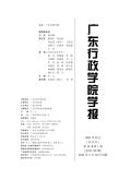 广东行政学院学报
