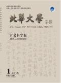 北华大学学报(社会科学版)