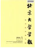 北京大学学报:哲学社会科学版