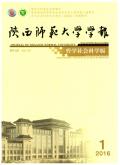 陕西师范大学学报(哲学社会科学版)
