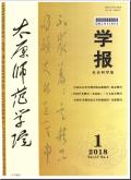 太原师范学院学报(社会科学版)