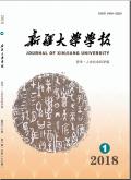 新疆大学学报(哲学·人文社会科学版)