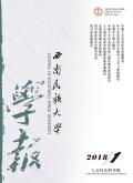 西南民族大学学报(人文社科版)
