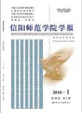 信阳师范学院学报(哲学社会科学版)