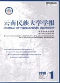 云南民族大学学报(哲学社会科学版)