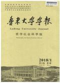 鲁东大学学报(哲学社会科学版)
