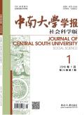 中南大学学报(社会科学版)