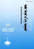 内蒙古大学学报(哲学社会科学)(蒙文版)