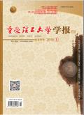 重庆理工大学学报(社会科学版)