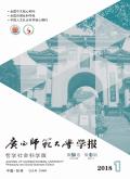 广西师范大学学报(哲学社会科学版)