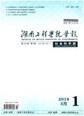 湖南工程学院学报(社会科学版)