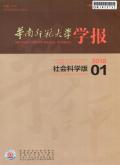 华南师范大学学报(社会科学版)