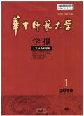 华中师范大学学报(人文社会科学版)