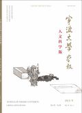 宁波大学学报(人文科学版)