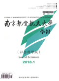 南京航空航天大学学报(社会科学版)
