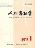 南京人口管理干部学院学报