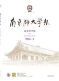 南京师大学报(社会科学版)