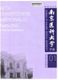 南京医科大学学报(社会科学版)