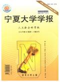 宁夏大学学报(人文社会科学版)