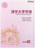 清华大学学报:哲学社会科学版