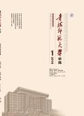 青海师范大学学报(哲学社会科学版)