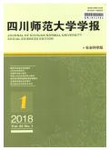 四川师范大学学报(社会科学版)