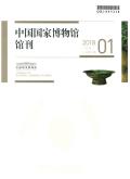 中国历史文物
