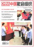 中国社会∮组织
