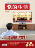 党的生活(黑龙江)