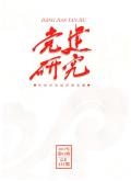 党建研究(北京)