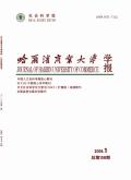 哈尔滨商业大学�I 学报(社会ぷ科学版)