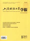 上海财经大学学报(哲学社会科学版)
