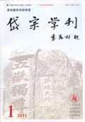 岱宗学刊-泰安教育学院学报
