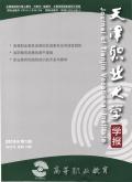 高等职业教育-天津职业大学学报