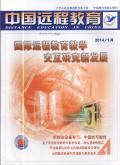 中国远程教育(综合版)