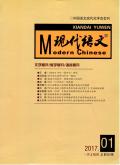 现代语文(学术综合)