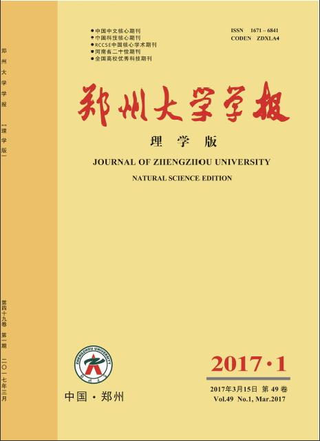 郑州大学学报(理学版)