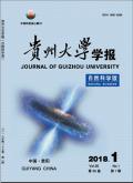 贵州大学学报(自然科学版)