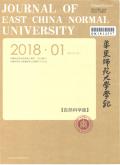 华东师范大学学报(自然科学版)