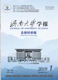济南大学学报(自然科学版)