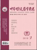 中华保健医学杂志