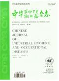 中华劳动卫生职业病杂志