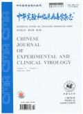 中华实验和临床病毒学杂志