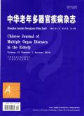 中华老年多器官疾病杂志