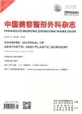 中国美容整形外科杂志