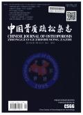 中国骨质疏松杂志