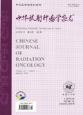 中华放射肿瘤学杂志