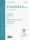 中华眼科医学杂志(电子版)