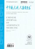 中华航空航天医学杂志